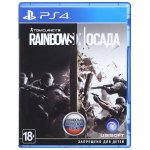 картинка Tom Clancy's Rainbow Six: Осада (PS4) от магазина Usenextgen